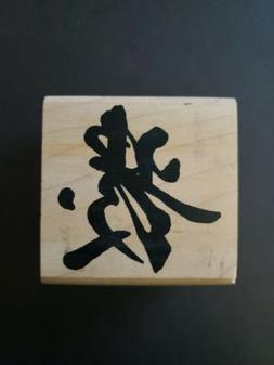 prosperity rubber stamp 8331 l